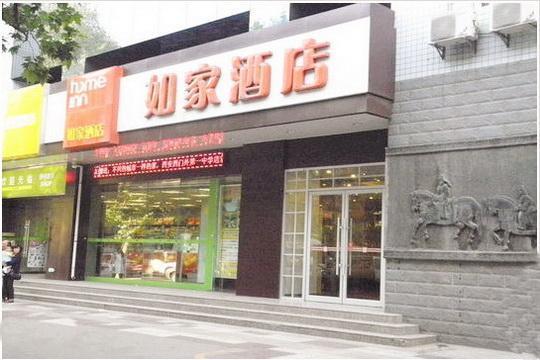 Home Inn Hotel Xian West Huancheng Road