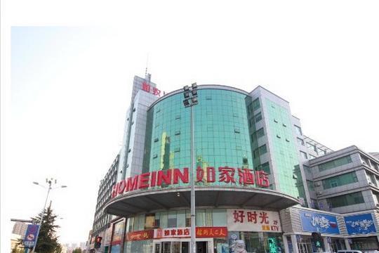 Home Inn Hotel Yantai Fuhai Road