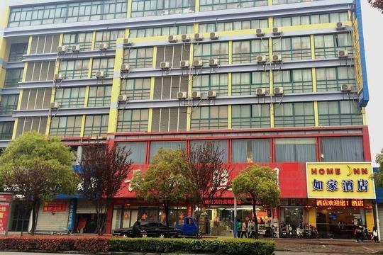 Home Inn Hotel Taizhou Jiangyan Renmin Road