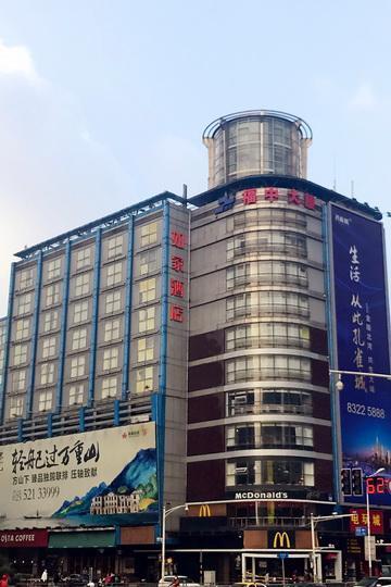 Home Inn Hotel Nanjing Xinjiekou