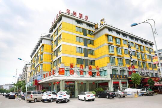 Home Inn Hotel Yiwu Chengxin Avenue