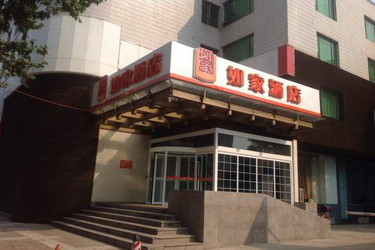 Home Inn Hotel Xian South Taibai Road Suwbay Station