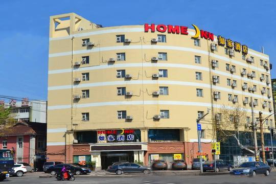 Home Inn Hotel Qingdao Siliu South Road