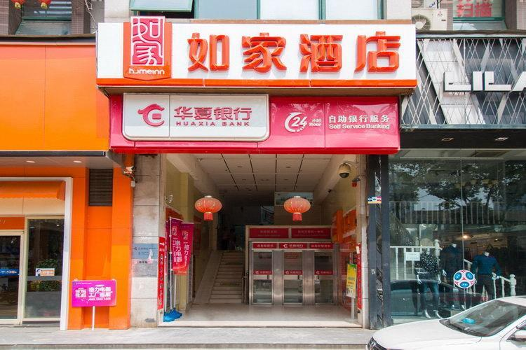 Home Inn Hotel Wuhan Hanyang Avenue