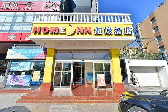Home Inn Hotel Beijing Mudanyuan Subway Station