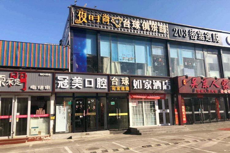 Home Inn Hotel Beijing Beijing University Of Economics And Business