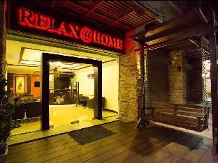 レラックス アット ホーム ブティック ホテル Relax At Home Boutique Hotel