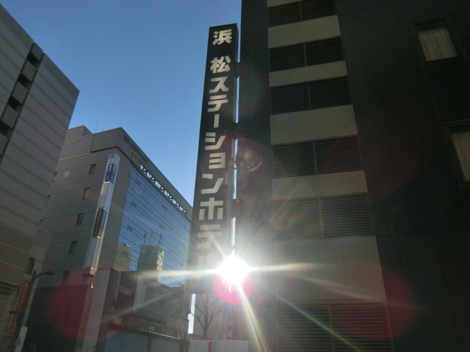 Hamamatsu Station Hotel