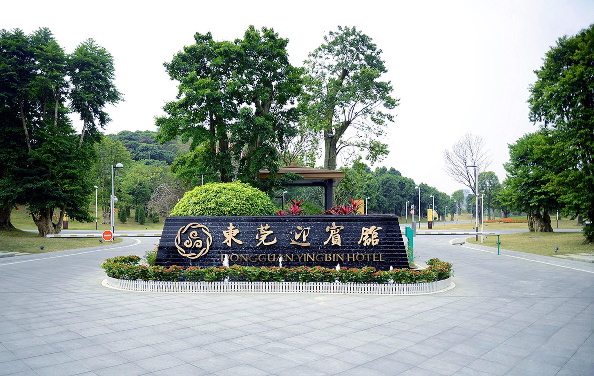 Dongguan Yingbin Hotel