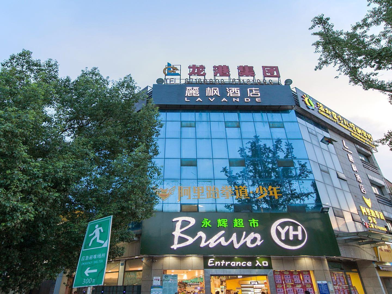 Lavande Hotels Chongqing Jiangbei International Airport Center