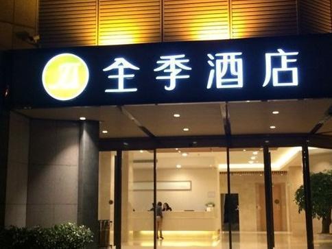 Jl Hotel Hangzhou Westlake Jiefang Road