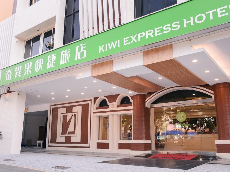 KIWI EXPRESS HOTEL   MRT Zhongqing Branch