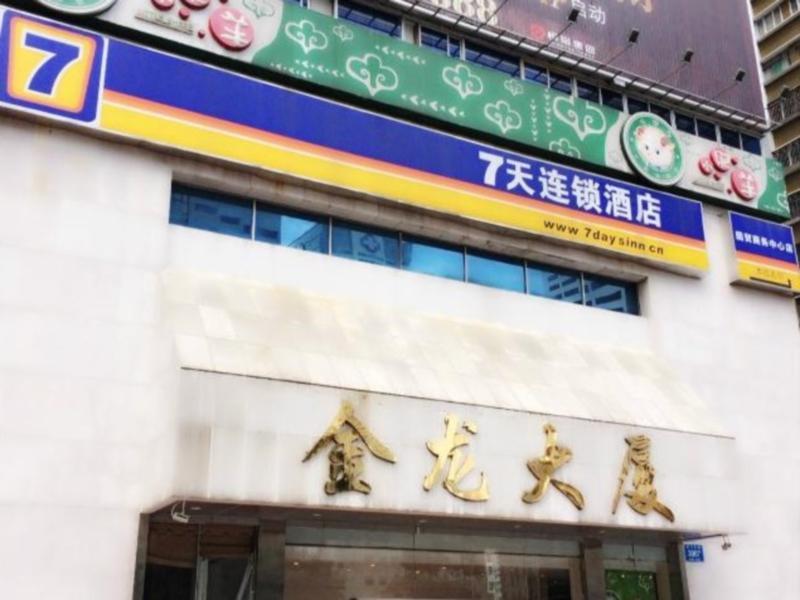 7 Days Inn Guomao Business Centre