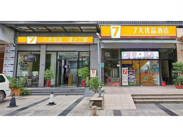 7 Days Inn·Xiamen SM City Square Xiamen
