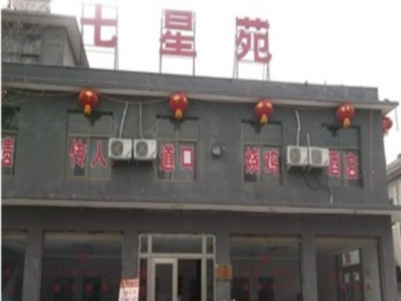 Jiaozuo Yuntaishan Seven Stars Hotel