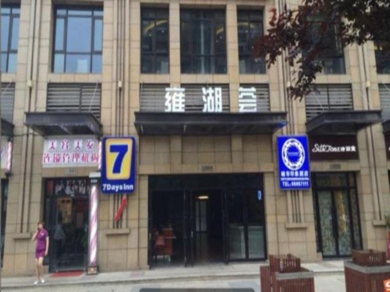 7 Days Inn   Chengdu Exhibition Center Branch