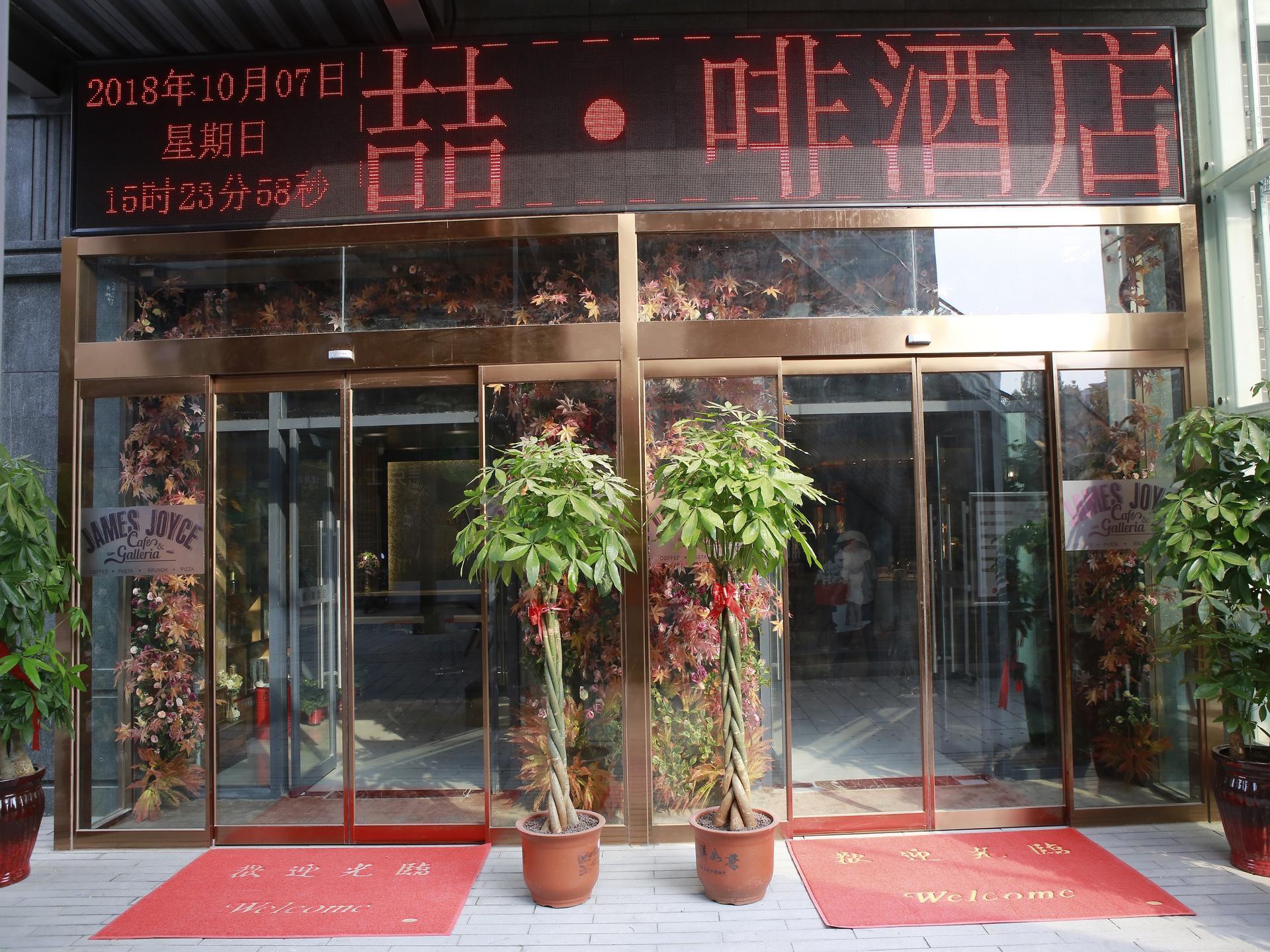 James Joyce Coffetel�Zhengzhou North Ring Oceanarium