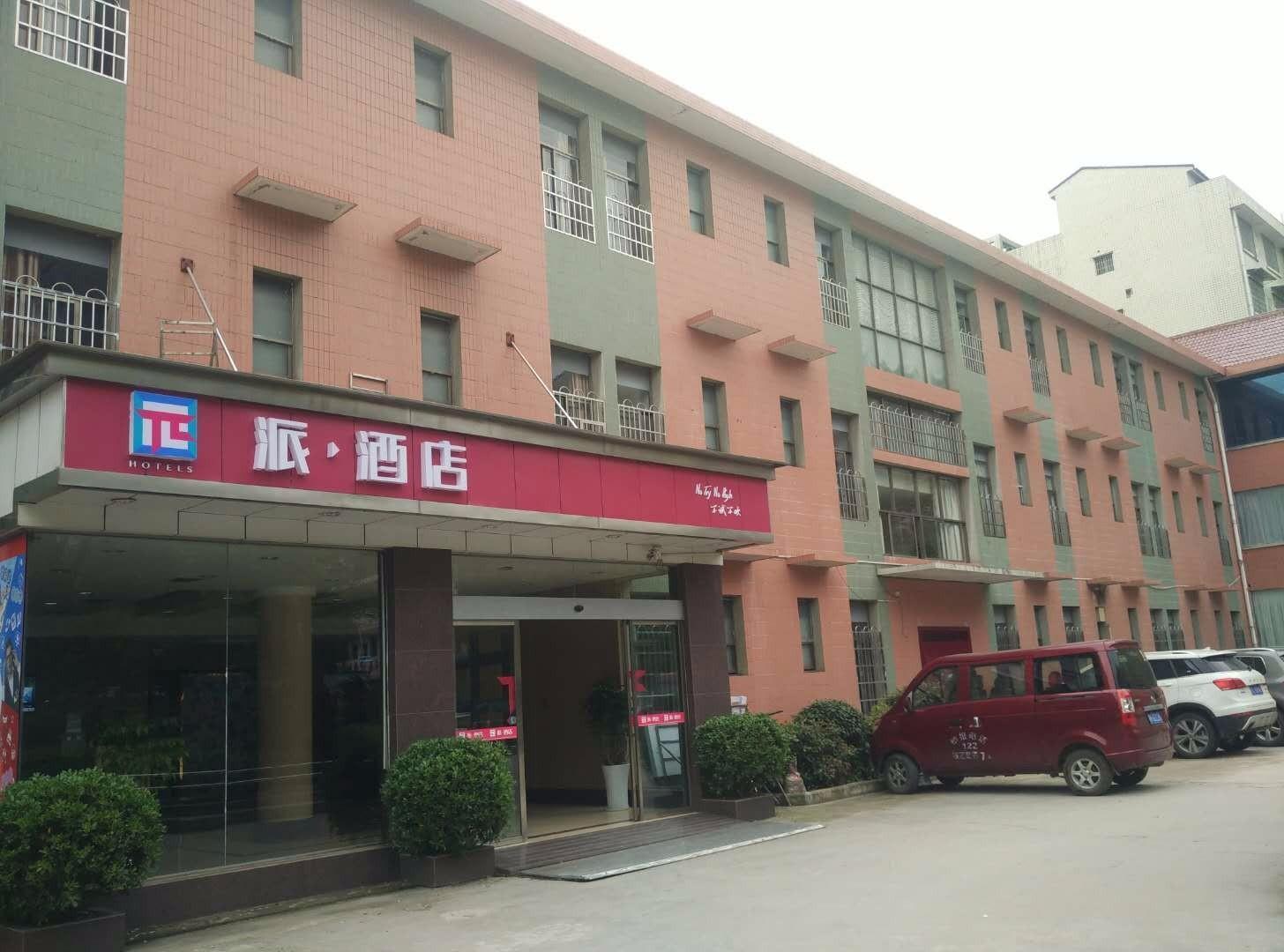 PAI Hotels�Loudi Louxing Plaza