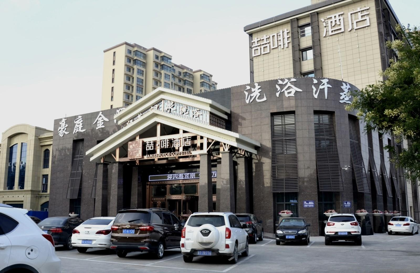 James Joyce Coffetel�Hengshui Ronghuabei Street