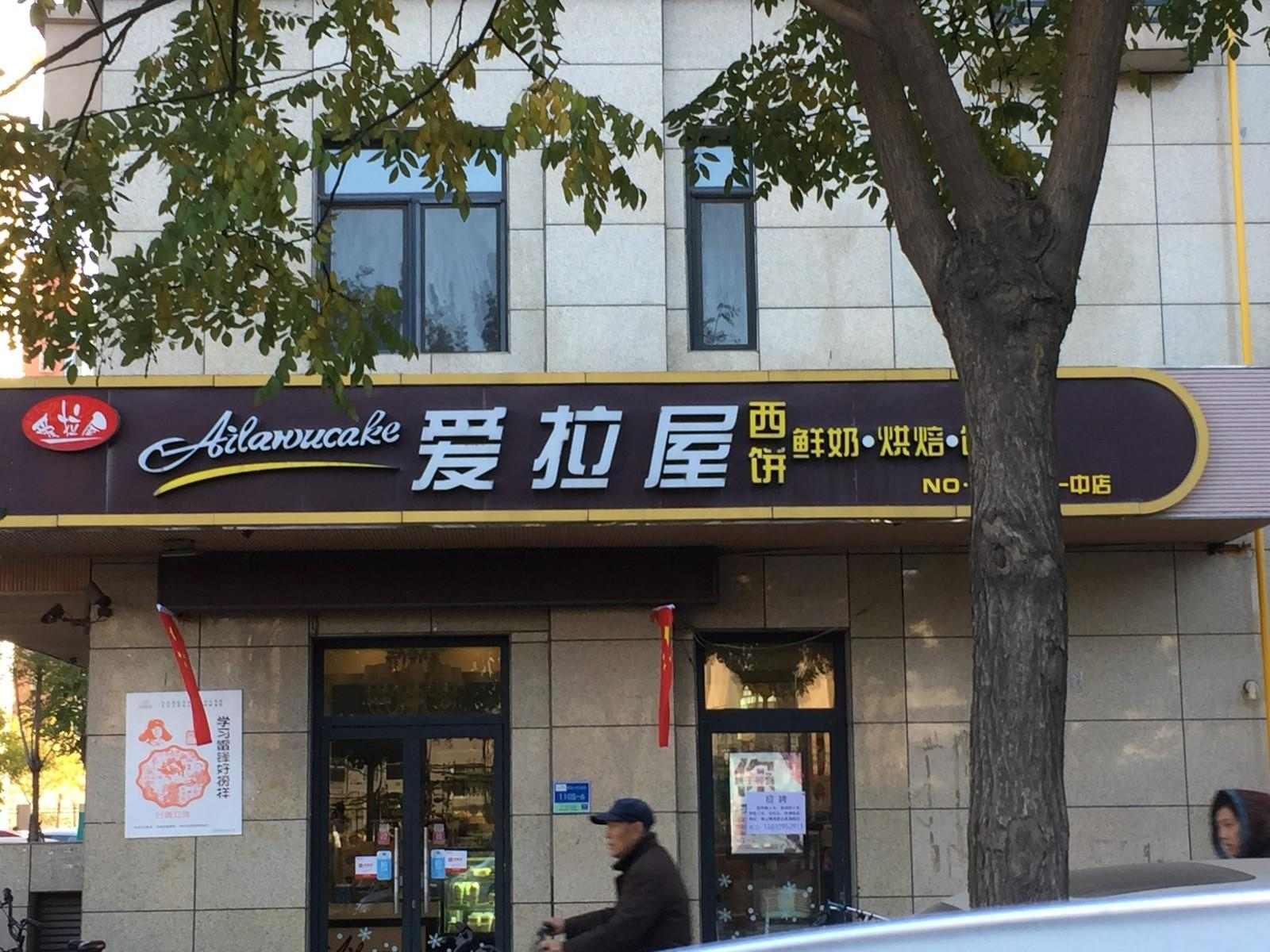 IU HotelsTangshan No.1 Middle School North Youyi Road
