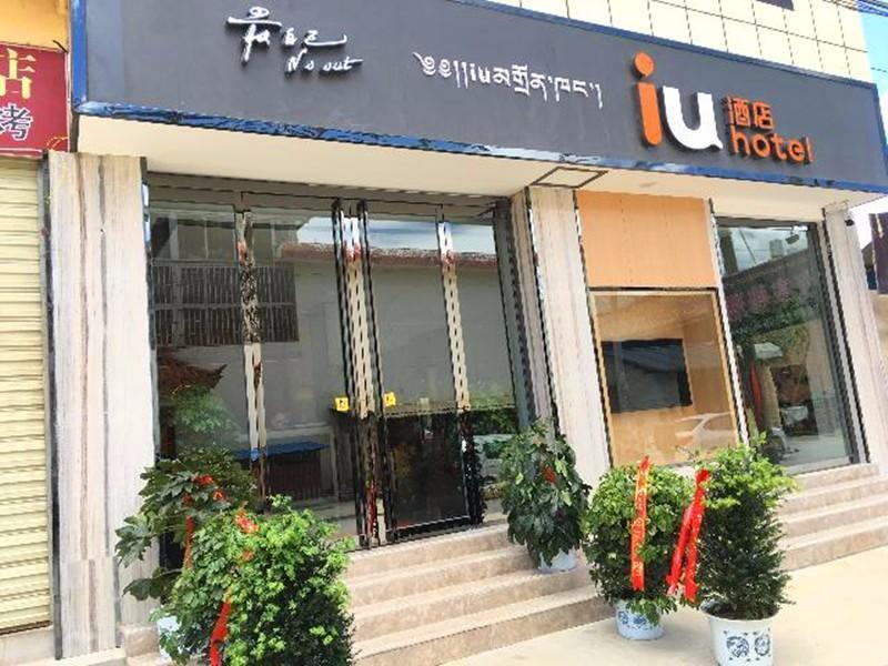IU Hotels�Shangri La Bus Terminal Songzanlin Temple
