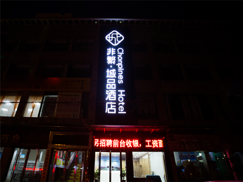 Chonpines Hotels� Jiyuan Bus Terminal Station