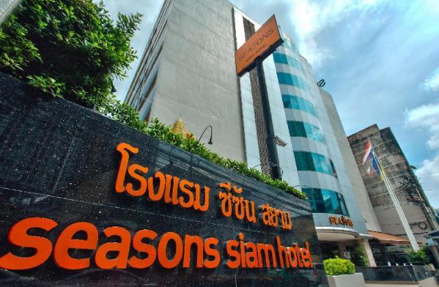 โรงแรมซีซัน สยาม – Seasons Siam Hotel