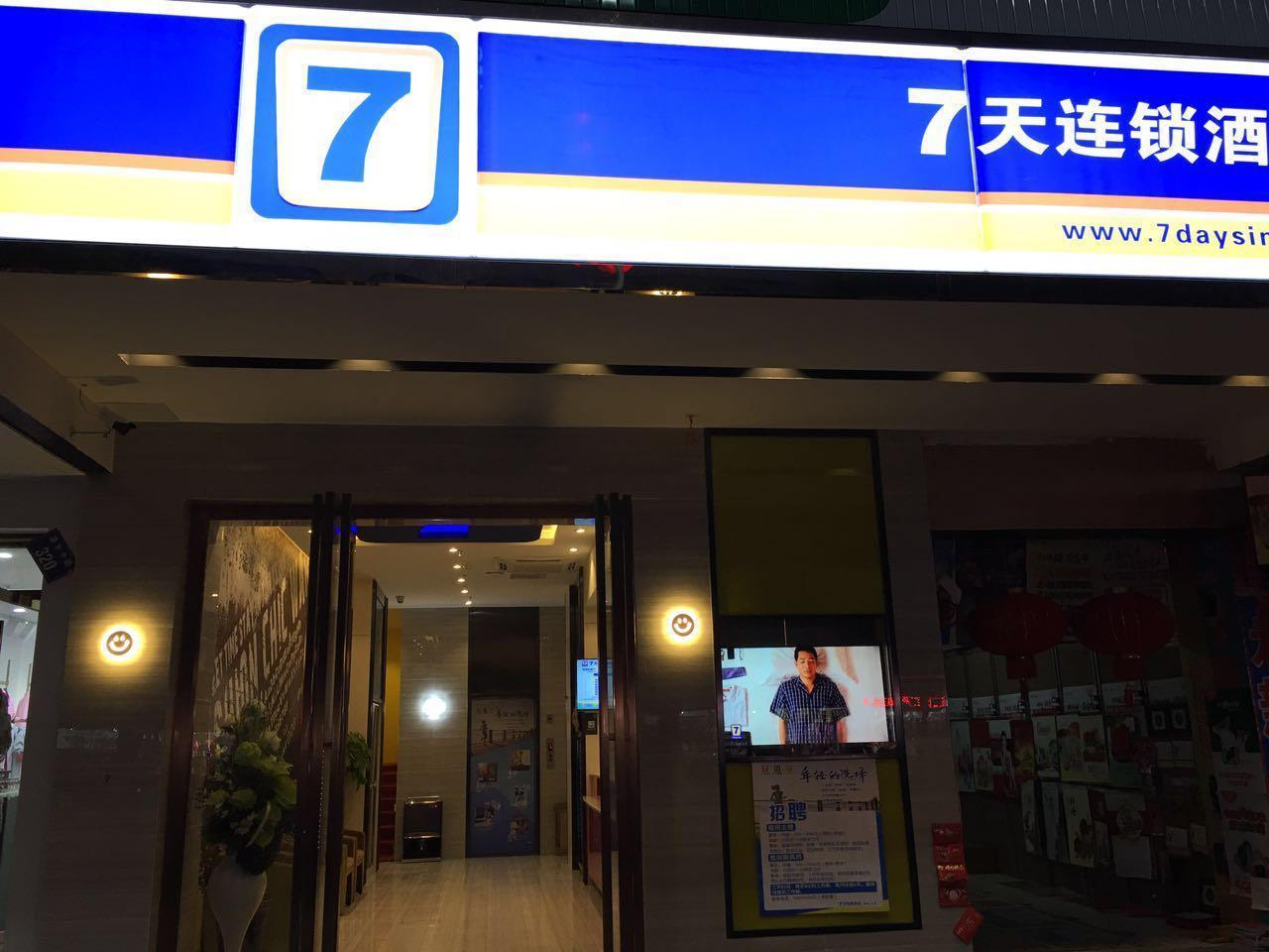 7 Days Inn�Xiaoshui Middle Road Second Middle School