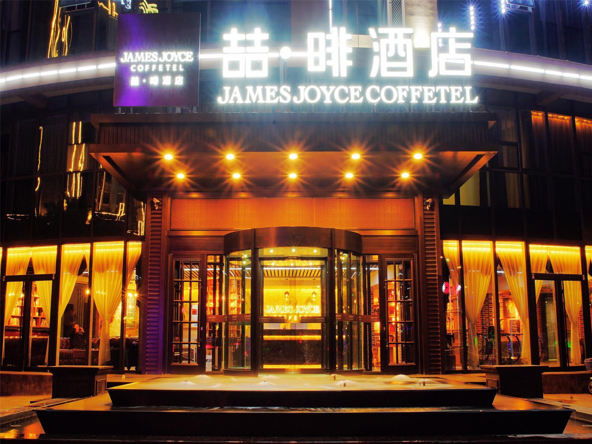 James Joyce Coffetel�Zhangjiakou Xiahuayuan