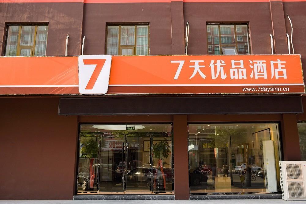 7 Days Premium�Baoding Xushui Xinhua Bookstore