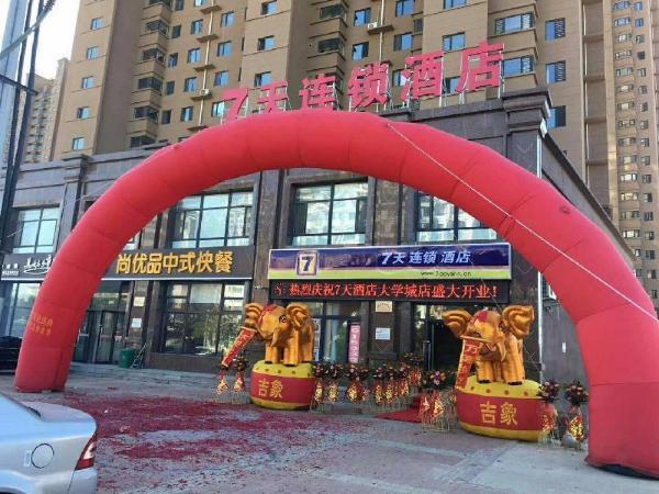 7 Days Inn·Xingcheng University City Hulu Island Huludao