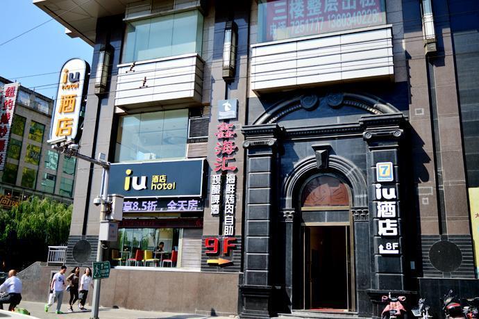 IU Hotels·Taiyuan Yingze Street Willow Lane