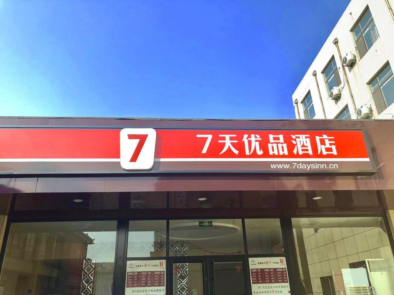 7 Days Premium�Laizhou Government