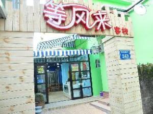 Xiamen Zengcuoan Wind Inn