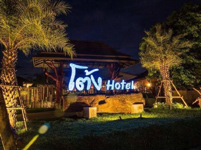 โรงแรมโต้ง – Tong Hotel