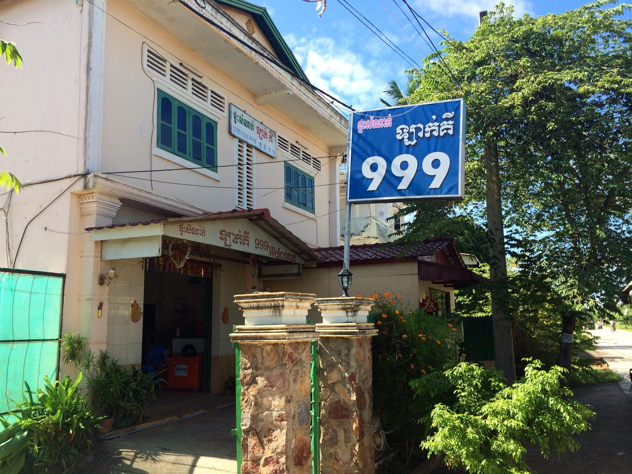 Lucky 999 Guesthouse