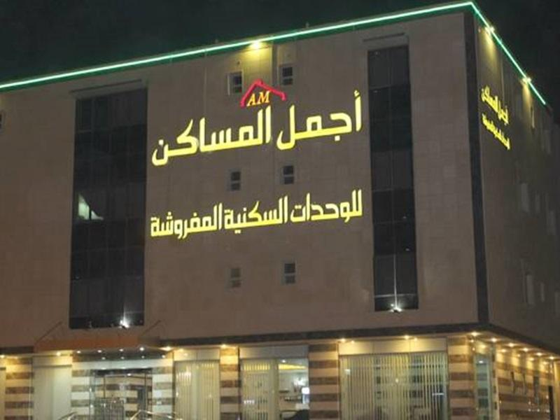 Hotel Murah di Al Nahdah - Ajmal Almsaken Furnished Apartments