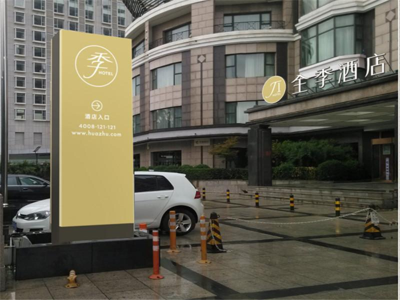 JI Hotel Beijing 798 Art Zone