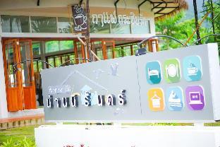 ナニニルン リゾート Nannirun Resort