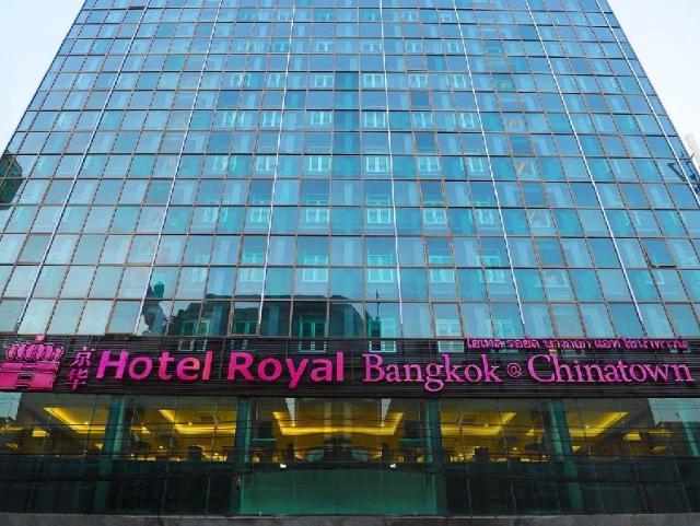 โรงแรมรอยัล แบงค็อก ไชน่า ทาวน์ – Hotel Royal Bangkok China Town