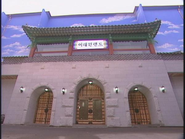 Itaewon Land Spa & Guestroom Seoul