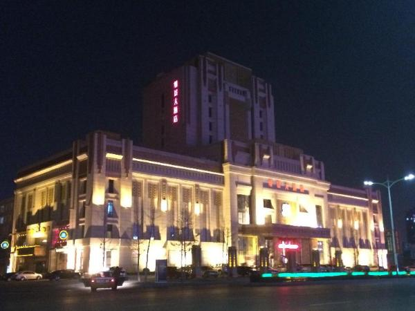 葫芦岛维景大酒店 葫芦岛
