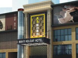 Wan Yi Holiday Hotel Zhuhai