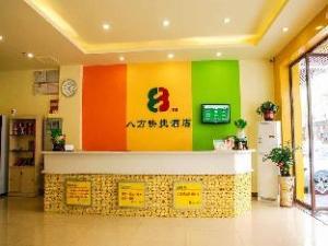 8 Inns Dongguan -Nancheng Pedestrian Street Branch