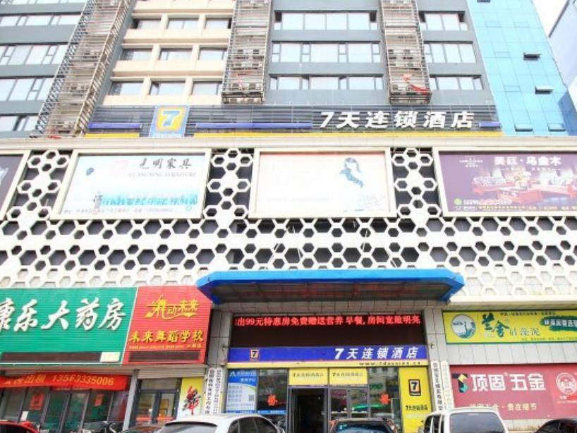 7 Days Inn Rizhao Railway Station Branch