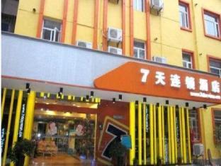 7 Days Inn Nanchang West Beijing Road