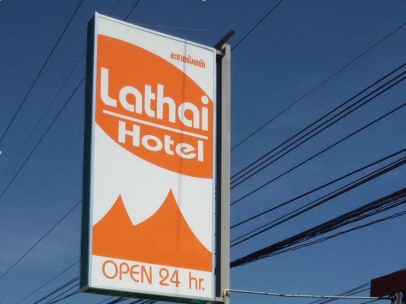 Lathai Hotel ละทายห้องพัก
