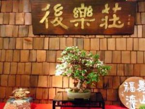 關於赤倉溫泉飯店後樂莊 (Akakura Onsen Hotel Korakuso)