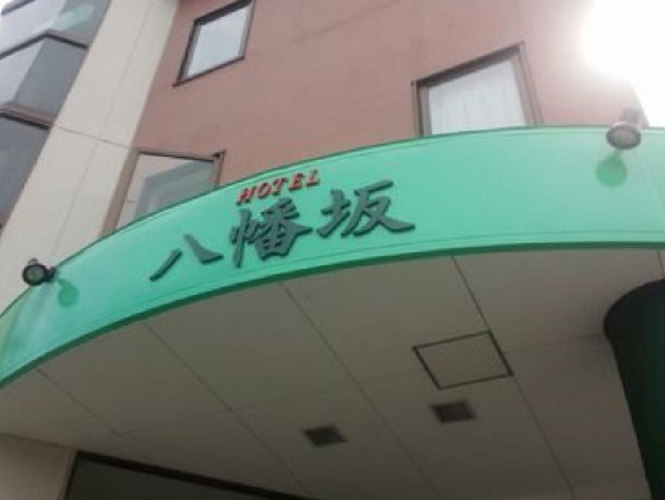 โรงแรม ฮาจิมันซาคา