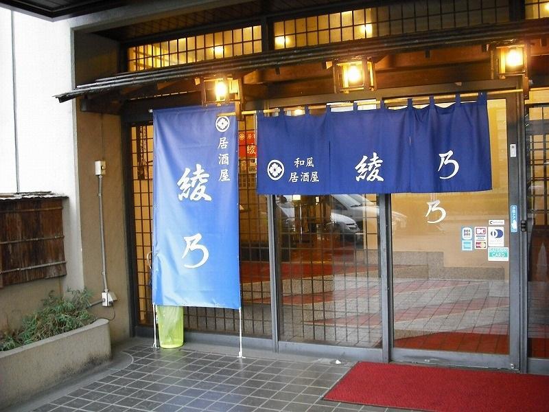 Shironohotel Kofu